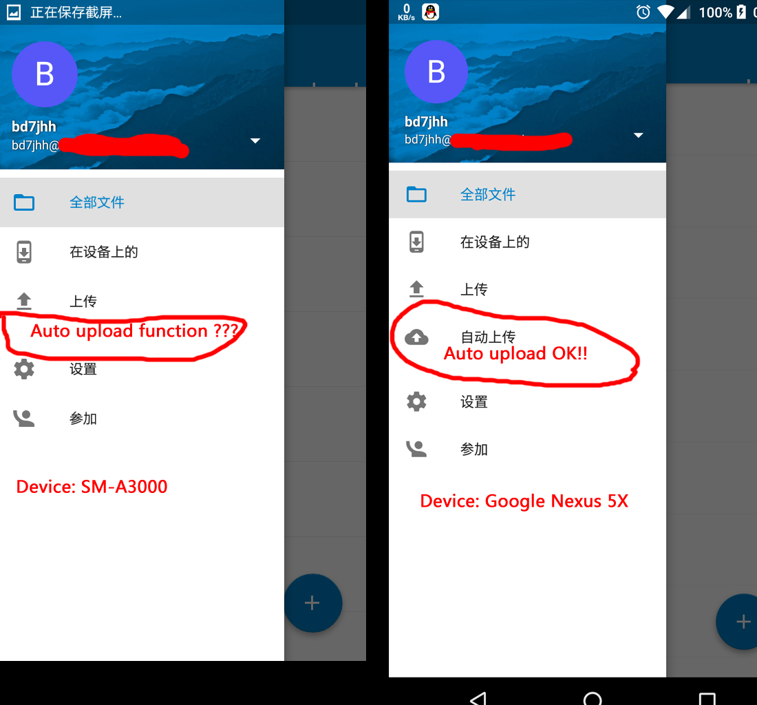 Android Help App help, nextcloud android app same version, but not same